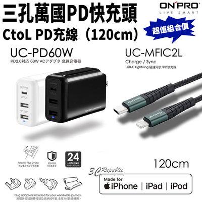 ONPRO 組合價 60W 三孔 PD 快充頭 充電頭 + Type-C to Lightning 1m 快充線 傳輸線