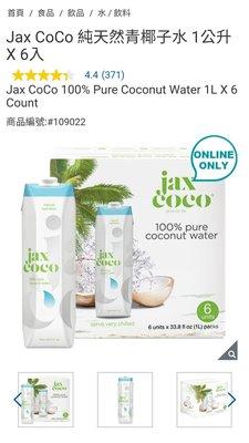 『COSTCO官網線上代購』Jax CoCo 純天然青椰子水 1公升 X 6入⭐宅配免運