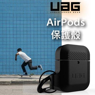 威禹公司貨 美國 UAG airpods / airpods pro 耐衝擊保護殼 ✈蛋殼手機配件屋