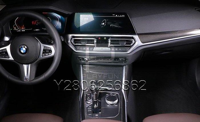 BMW G20 G21 3系 碳纖 碳纖維 中控 儀表板 撥片 排檔卡夢 菸灰缸 面板 正碳纖