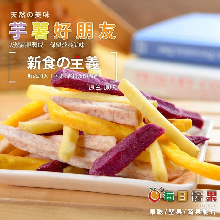 【每日優果食品】芋薯好朋友