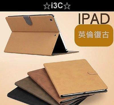 復古 皮套 New iPad air 2 mini 4 3 pro 9.7 吋 保護套 懷舊 仿舊