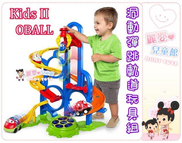麗嬰兒童玩具館~美國Kids II-OBALL-洞動彈跳軌道玩具組