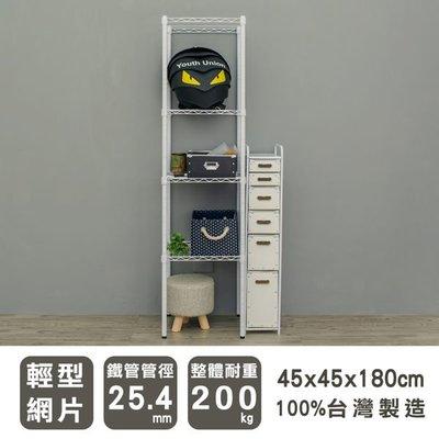 波浪架【UHO】《輕型》45x45x180cm 四層烤白波浪架