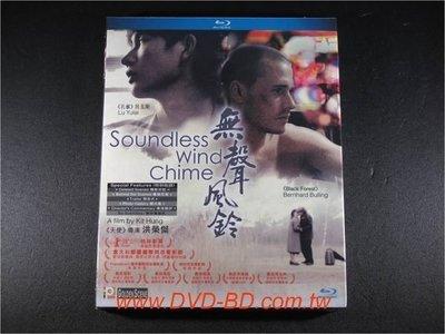 [藍光BD] - 無聲風鈴 Soundless Wind Chime -【 孔雀、馬背上的法庭 】呂玉來