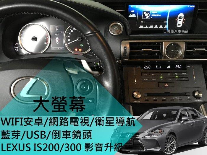 Lexus IS200 IS300 升級