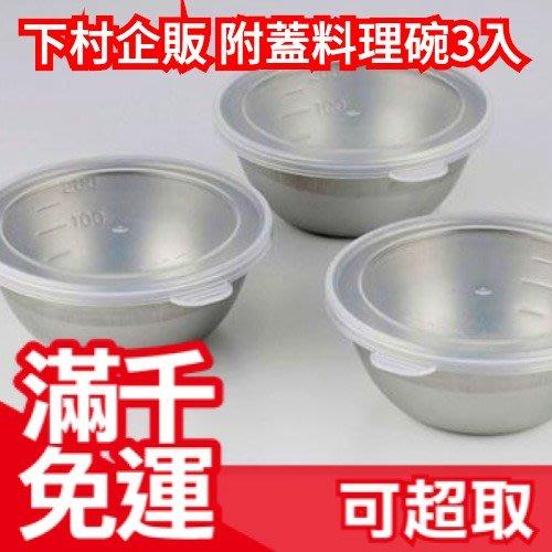 日本製 下村企販 不鏽鋼附蓋料理碗3入組 料理量杯蓋子廚房廚具做菜❤JP Plus+