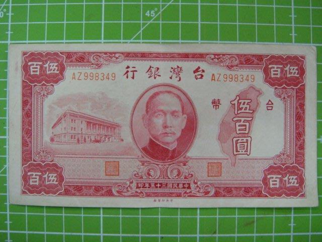 舊台幣民國35年伍佰圓~AZ998349~長~短A