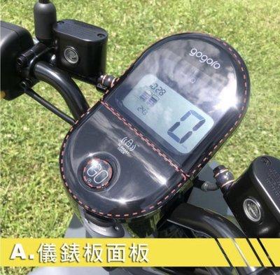 【美國 Avery SPF-X1】Gogoro 3 犀牛皮保護貼系列 - 儀表板面
