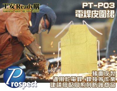 工安READY購 PT-P03電銲皮圍...