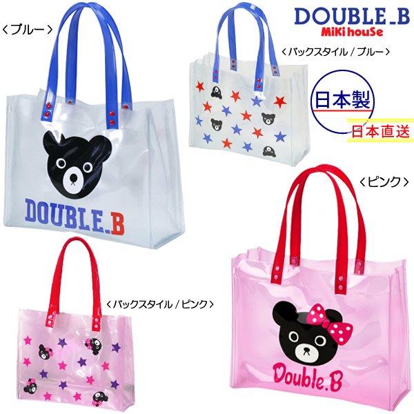 【Baby IN日製童裝】MikiHouse X Double.B 透明防水海灘包/沙灘袋(共兩款)《日本製,現貨》