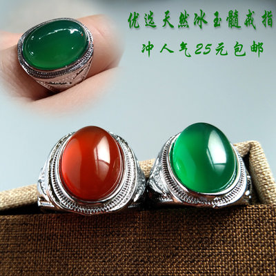 白玉世家珠寶翡翠 天然玉石戒指男士綠玉髓老板戒女士冰種紅玉髓戒指免運