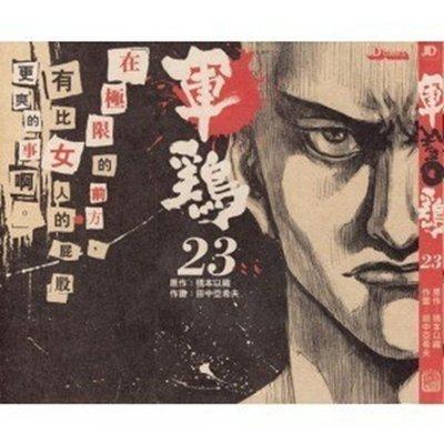 【藍光電影】軍雞 2013 香港片 44-020