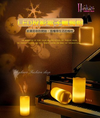 ☆[Hankaro]☆ 創意夢幻浪漫氣氛LED投影式電子蠟燭附遙控器
