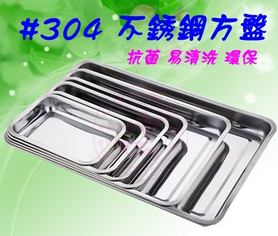 【Q咪餐飲設備】#304 (中)不銹鋼加深方盤/方盤
