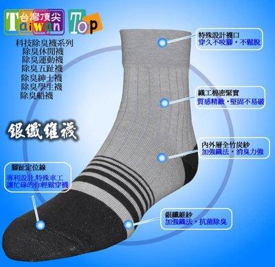 科技除臭襪 紳士襪 銀纖維襪 (5雙)「香港腳的剋星」除臭女襪/船襪/運動襪/學生襪 可刷卡