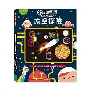 【小幫手2館】禾流  神奇膠片動畫書:小小太空人的太空探險
