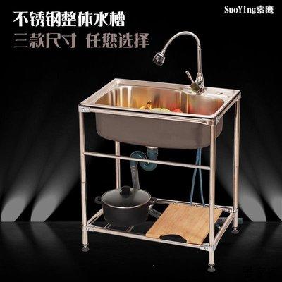 不銹鋼水槽碗架 不銹鋼水槽面板 大不銹鋼水槽 廚房不銹鋼水槽單槽雙槽大單槽帶支架水盆洗菜盆洗碗池架子免運到府