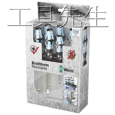 含稅價/防滑牙.不銹鋼材質 螺絲起子-6支組【工具先生】德國 Wera Kraftform Plus 附原廠陳列架