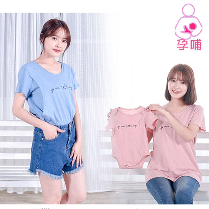 【愛天使哺乳衣】91463純棉 竹節棉 輕鬆哺乳衣 孕婦裝 親子裝
