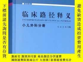 簡書堡臨 路徑釋義:2018年版:小兒外科分冊:Thepediatric surgery volume奇摩212741