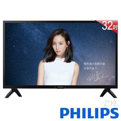 (低藍光護眼+WiFi+120Hz)PHILIPS飛利浦49吋連網液晶49PFH5800高雄市店家 高雄市