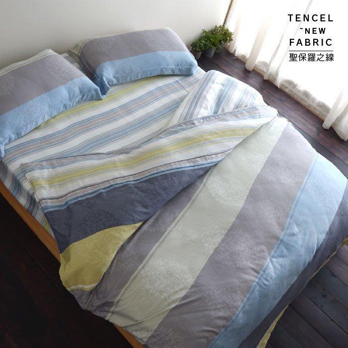 天絲-薄床包鋪棉被套組【聖保羅之線】(加大6尺)-絲薇諾