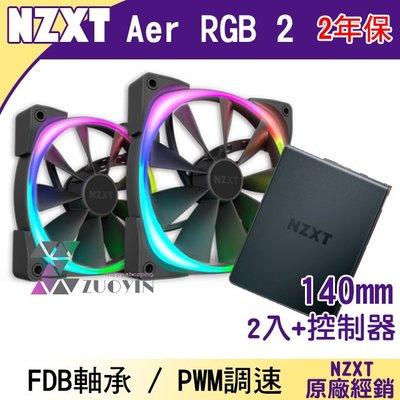 [佐印興業] 14公分風扇 NZXT Aer RGB 2 + HUE 2 控制器 雙入風扇 140風扇 RGB電腦風扇