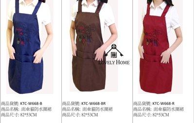 (台中 可愛小舖)日式簡約可愛風格拿傘貓咪圖案圍裙(有3種款式)煮菜廚房勞作使用畫畫製作甜點家庭親子互動居家使用營業場所