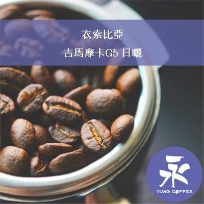 [永咖啡]超值選249元1磅裝,吉馬摩卡 G5 日曬(衣索匹亞)中深焙咖啡豆,新鮮烘培坊,全店滿498免運