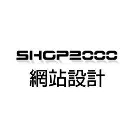 shop2000網路開店平台網頁設計|shop2000網路開店平台設計|shop2000網路開店平台美編設計