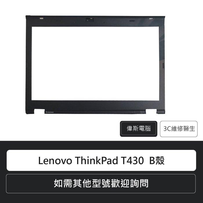 ☆偉斯電腦☆ 聯想 Lenovo ThinkPad T430  B殼