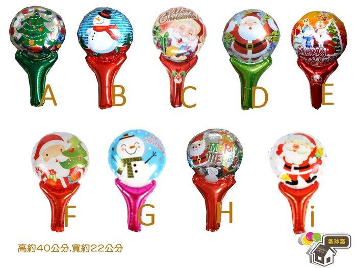 ♥氣球窩♥手拿棒氣球.手持魔法球拍 (聖誕節.耶誕節.聖誕老公公.雪人.聖誕樹)
