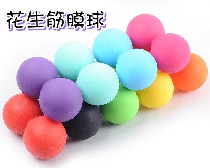 【生活小魷魚】✨現貨✨ 花生球/筋膜球/健身/瑜珈/按摩/美體 (附收納袋)