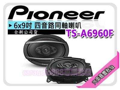 正宗【提供七天鑑賞】先鋒 PIONEER TS-A6960F 6x9吋 四音路 同軸喇叭 車用喇叭 公司貨