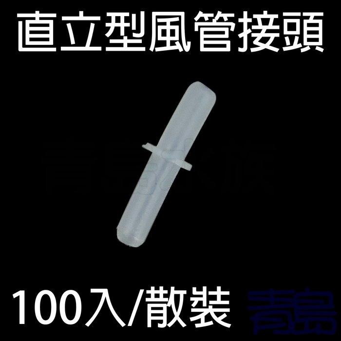 Y。。。青島水族。。。KS-IJWI-W4-100店長嚴選-DIY配管小零件 直通==直立型風管接頭100入/散裝