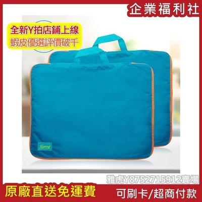 【限時$677~免運費】Horre 旅行收納便利壓縮袋超值2件組(2L) 代購 可開發票/刷卡/超商付款