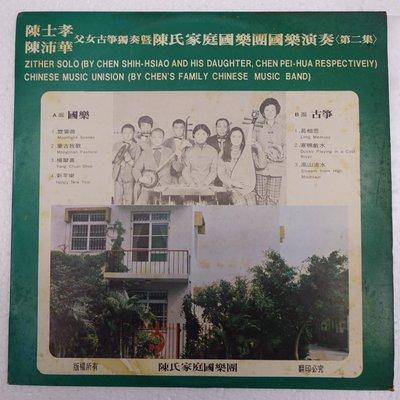 【柯南唱片】陳士華.陳沛華//國樂演奏(2)  >>LP