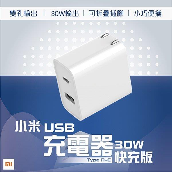 【刀鋒】小米USB充電器30W快充版(Type A+C) 現貨 快速出貨 雙USB孔 雙孔 安卓 蘋果 TYPE-C M