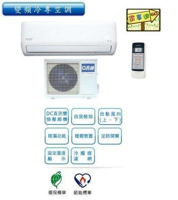 [ 家事達 ] 良峰-FXI-412CM/FXO-412CM 變頻分離式一對一(單冷)-6-8坪 特價 -中部有安裝服務
