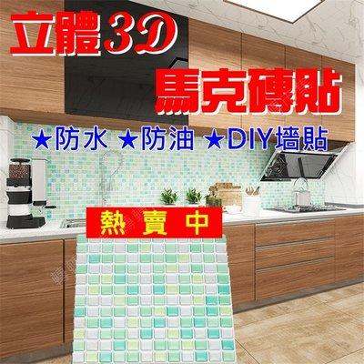 【85 STORE】韓國熱銷 立體3D馬克磚貼 微裝潢 直播 防水防髒 廚房貼 DIY 馬克磚 磁磚貼 牆貼 壁貼 拼貼