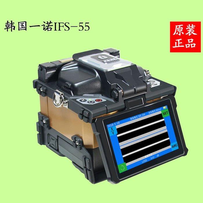 5Cgo【代購】 韓國一諾IFS-55全自動光纖熔接機易諾光纜皮線熔纖機接續熱熔機AC100V-240V含套裝工具組含稅