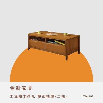 柚木茶几 沙發桌 客廳桌 會客桌 台中新家具批發 000610713