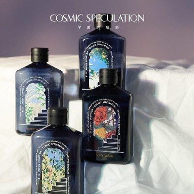 蠟燭Cosmic Speculation 宇宙的猜想 夢境之門系列 香氛沐浴露 帕弗斯