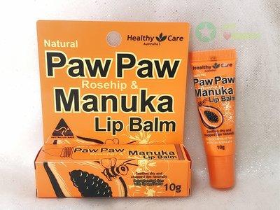 @vi代購 澳洲🇦🇺 Healthy Care 木瓜軟膏 10g Pawpaw Manuka Lip Balm