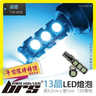 【brs光研社】特價 T10-5050-13 T10 5050 13晶 LED 燈泡 方向燈 倒車燈 小燈 BWS