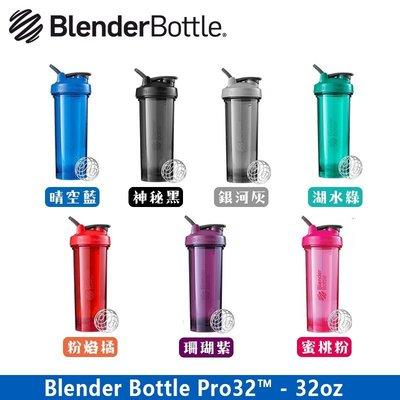 【健康小舖】BlenderBottle Pro32 進階搖杯 多功能運動水壺 高蛋白專用杯 搖搖杯