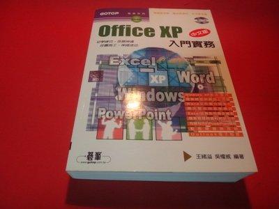 【愛悅二手書坊 04-18】OFFICE XP 中文版入門實務  碁峰資訊 王緒溢,吳權威