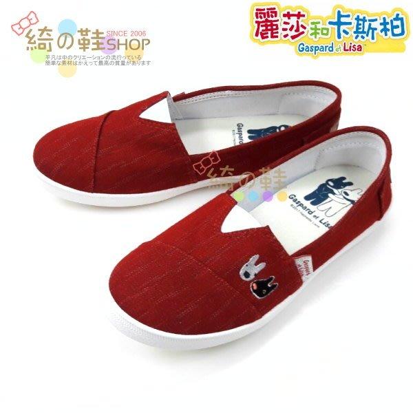☆綺的鞋鋪子☆【麗莎 &卡斯柏】Gaspard et Lisa 76紅29女鞋 大童 親子款 帆布鞋 懶人鞋-台灣製