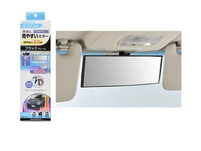 《達克冷光》CARMATE 防眩鉻鏡 3000R緩曲面室內鏡270mm M41